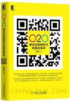 (赠品)O2O:移动互联网时代的商业革命