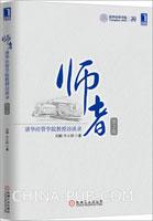 (赠品)师者:清华经管学院教授访谈录(第2版)