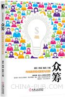 (赠品)众筹:传统融资模式颠覆与创新