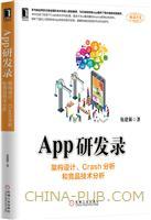 (赠品)App研发录:架构设计、Crash分析和竞品技术分析
