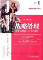 (赠品)战略管理:竞争与全球化(亚洲案例)(原书第3版)