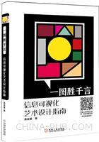 (赠品)一图胜千言:信息可视化艺术设计指南
