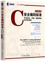(赠品)C安全编码标准:开发安全、可靠、稳固系统的98条规则(原书第2版)