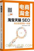(赠品)电商淘金――淘宝天猫SEO:网店搜索营销一本通