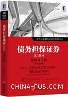 (赠品)债务担保证券(CDO):结构与分析(原书第2版)