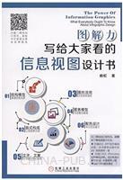 (赠品)图解力――写给大家看的信息视图设计书