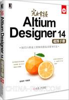 (赠品)完全掌握Altium Designer14超级手册