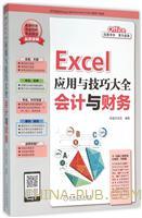 (赠品)Excel应用与技巧大全――会计与财务