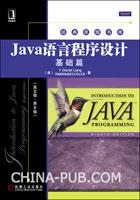 (赠品)Java语言程序设计:基础篇(英文版.第8版)