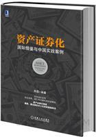 (赠品)资产证券化:国际借鉴与中国实践案例(精装)
