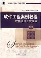 (赠品)软件工程案例教程:软件项目开发实践(第2版)