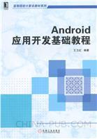 (赠品)Android应用开发基础教程