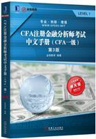 (赠品)CFA注册金融分析师考试中文手册(CFA一级)(第3版)