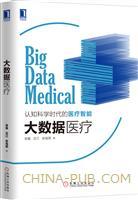 (赠品)大数据医疗