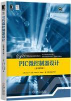 (赠品)PIC微控制器设计(原书第3版)