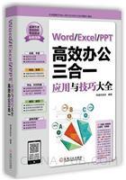 (赠品)Word/Excel/PPT高效办公三合一应用与技巧大全