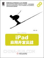 (赠品)iPad应用开发实战(苹果公司(美国)自身iOS开发专家撰写,大牛Lordhong鼎力推荐)