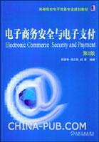 (赠品)电子商务安全与电子支付(第2版)