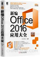 (赠品)新编Office 2016应用大全(实战精华版)