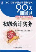 (赠品)2012年初级会计职称考试90天一册通过.精讲题解+应试指南――初级会计实务