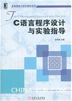 (赠品)C语言程序设计与实验指导