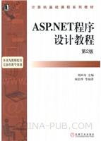 (赠品)ASP.NET程序设计教程