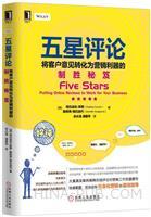 (赠品)五星评论:将客户意见转化为营销利器的制胜秘笈