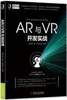 (赠品)AR与VR开发实战