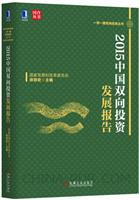 (赠品)2015中国双向投资发展报告