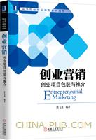 (赠品)创业营销:创业项目包装与推介