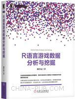 (赠品)R语言游戏数据分析与挖掘