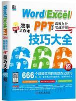 (赠品)Word /Excel/PPT2016 高效办公实战应用与技巧大全666招