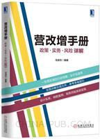 (赠品)营改增手册:政策、实务、风险详解