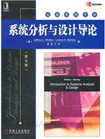 (赠品)系统分析与设计导论(英文版)(国外原版书长期位于同类书销售排行榜第1名)