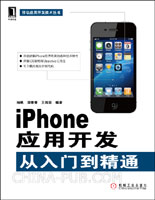(赠品)iPhone应用开发从入门到精通