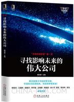 """(赠品)寻找影响未来的伟大公司――""""寻找中国创客""""第一季"""