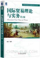 (赠品)国际贸易理论与实务(第2版)