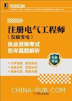 (赠品)注册电气工程师(发输变电)执业资格考试历年真题解析