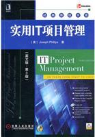 (赠品)实用IT项目管理(英文版.第3版)(CD光盘中包括考试模拟题、培训视频、工作表及模板等)
