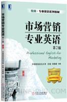(赠品)市场营销专业英语(第2版)