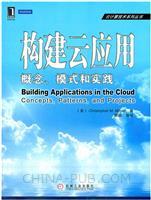 (赠品)构建云应用:概念、模式和实践