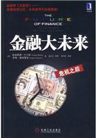 (赠品)金融大未来:危机之后(彩图本)