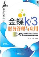 (赠品)金蝶 K/3财务管理与应用