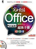 (赠品)完全掌握Office 2013高效办公超级手册