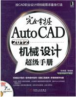 (赠品)完全掌握AutoCAD 2012机械设计超级手册