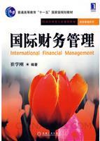 (赠品)国际财务管理