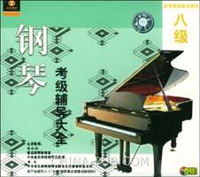 [特价书]钢琴考级辅导大全8级(4碟)
