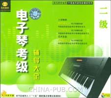 电子琴考级辅导大全二级(2碟)