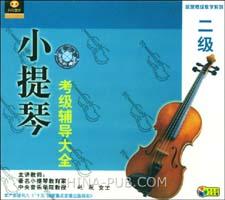 小提琴考级辅导大全2级(2碟)