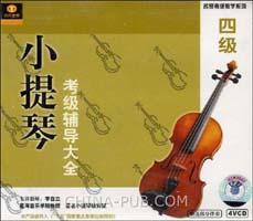 小提琴考级辅导大全4级(4碟+CD)
